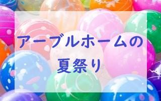 「アーブルホームの夏祭り」開催!