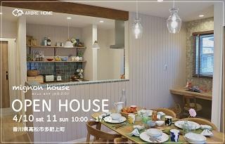 【高松市多肥上町】新ブランドmignon house-みにょんはうす-モデルハウス見学会