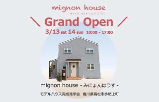 【高松市多肥上町】新ブランドmignon house-みにょんはうす-GRAND OPEN