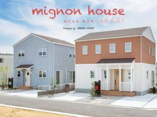 【先行募集】【mignon house-みにょんはうす】第3弾モデルハウスオーナー募集[先着]