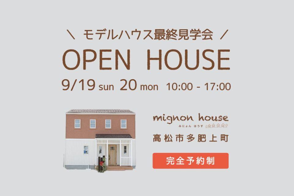 【mignon house-みにょんはうす】モデルハウス最終見学会[完全予約制]