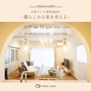 お家づくり無料相談会 ~暮らしから家を考える~[完全予約制]